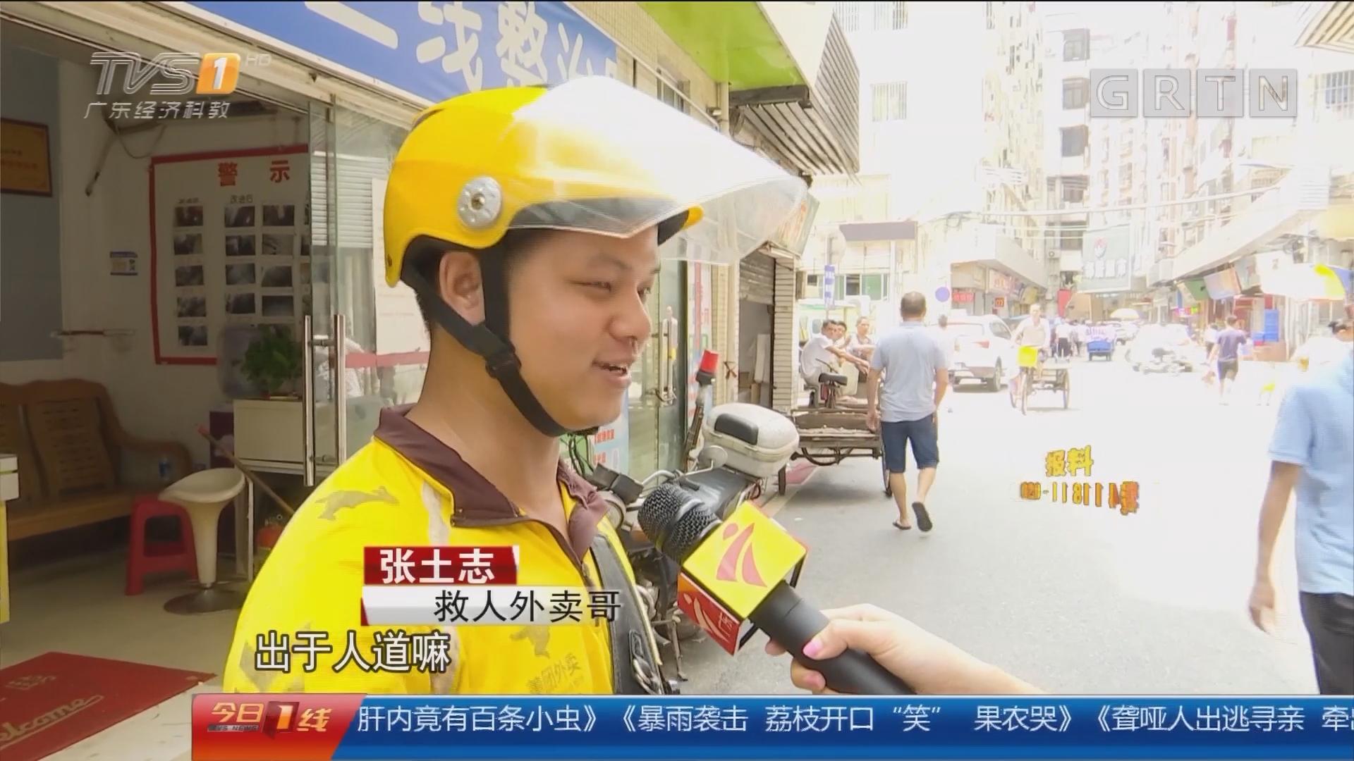 广州白云区:男子暴雨中发病 外卖哥伸出援手
