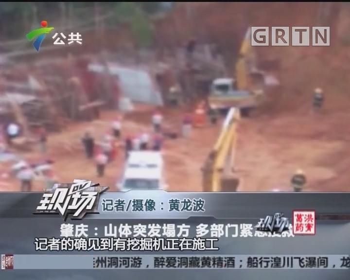 肇庆:山体突发塌方 多部门紧急施救