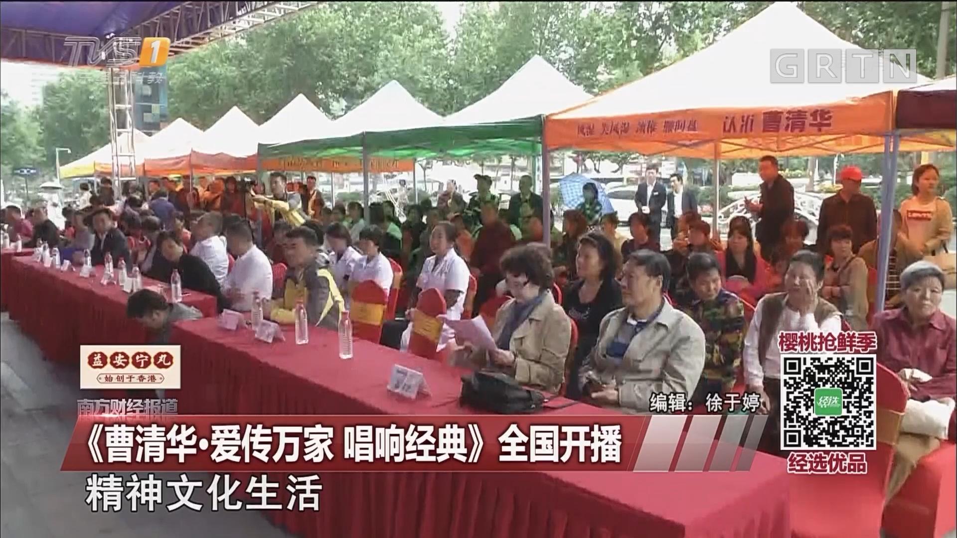 《曹清华·爱传万家 唱响经典》全国开播