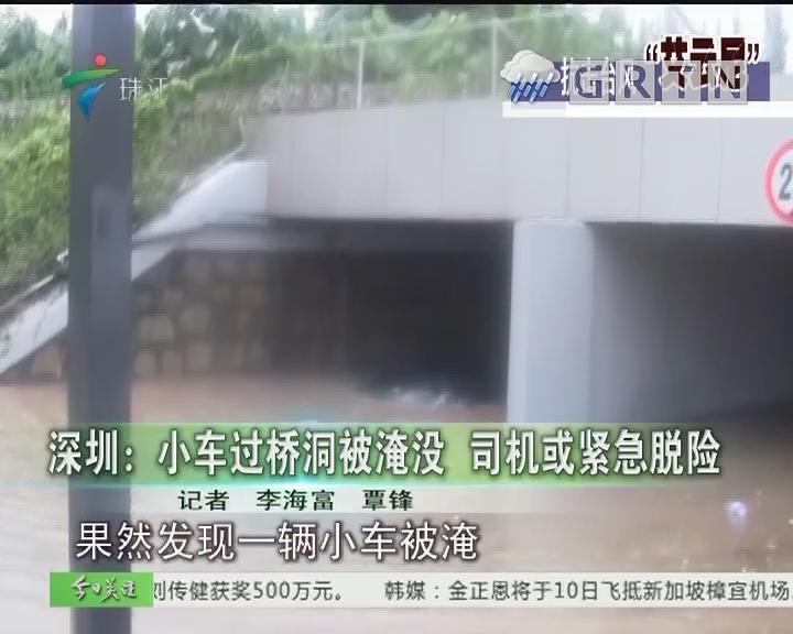 深圳:小车过桥洞被淹没 司机或紧急脱险