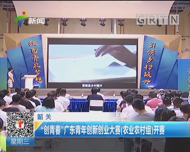 """韶关:""""创青春""""广东青年创新创业大赛(农业农村组)开赛"""