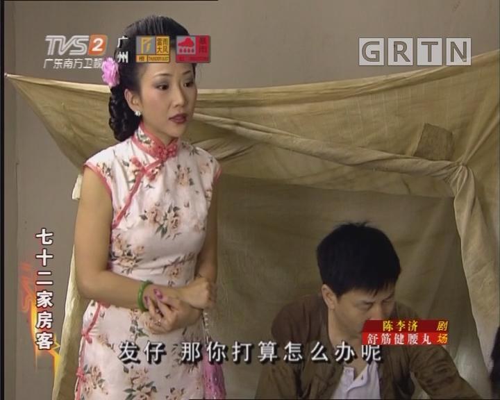 [2018-06-08]七十二家房客:双飞榄(上)