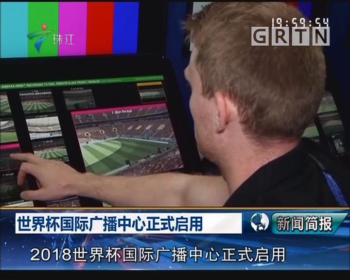 世界杯国际广播中心正式启用