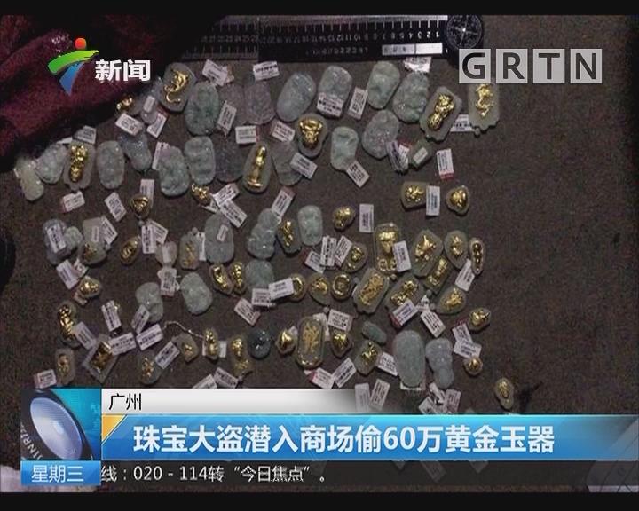 广州:珠宝大盗潜入商场偷60万黄金玉器