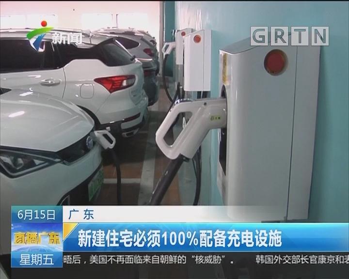 广东:新建住宅必须100%配备充电设施