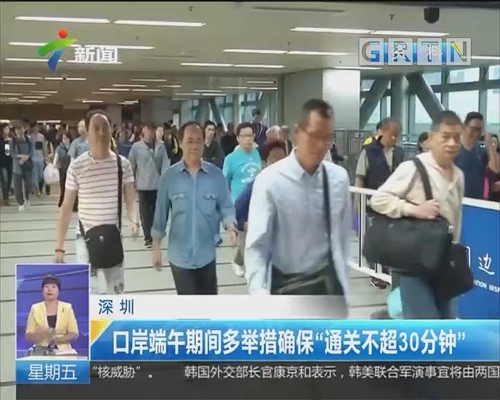 """深圳:口岸端午期间多举措确保""""通关不超30分钟"""""""