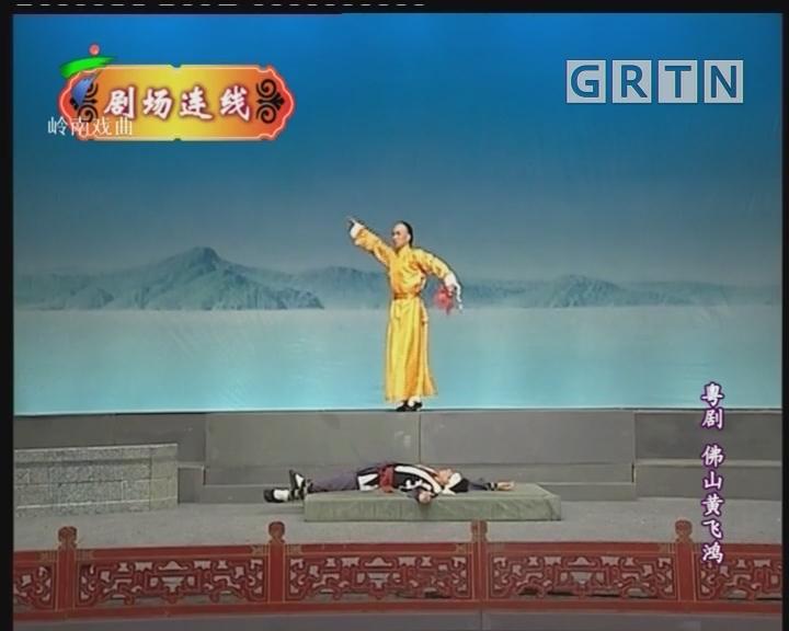 [2018-06-19]剧场连线:佛山黄飞鸿
