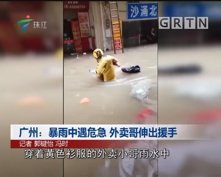 广州:暴雨中遇危急 外卖哥伸出援手