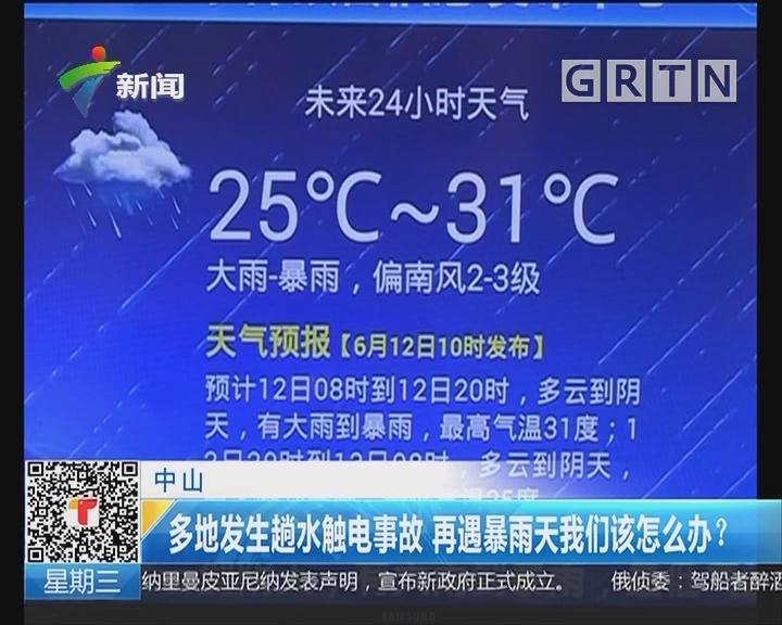 中山:多地发生趟水触电事故 再遇暴雨天我们该怎么办?
