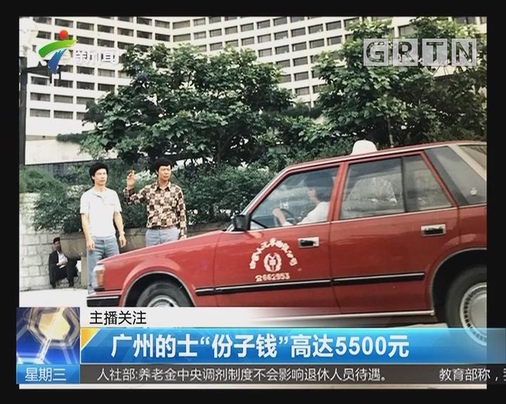 """广州的士""""份子钱""""高达5500元"""