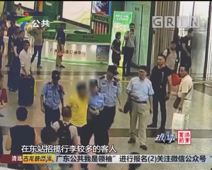 广州:男子车站拉客 还袭击民警抗法