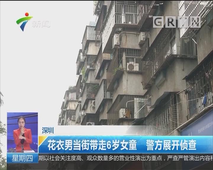 深圳:花衣男当街带走6岁女童 警方展开侦查