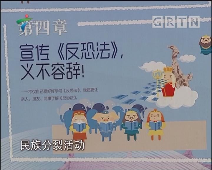 广州加强反恐防范宣传