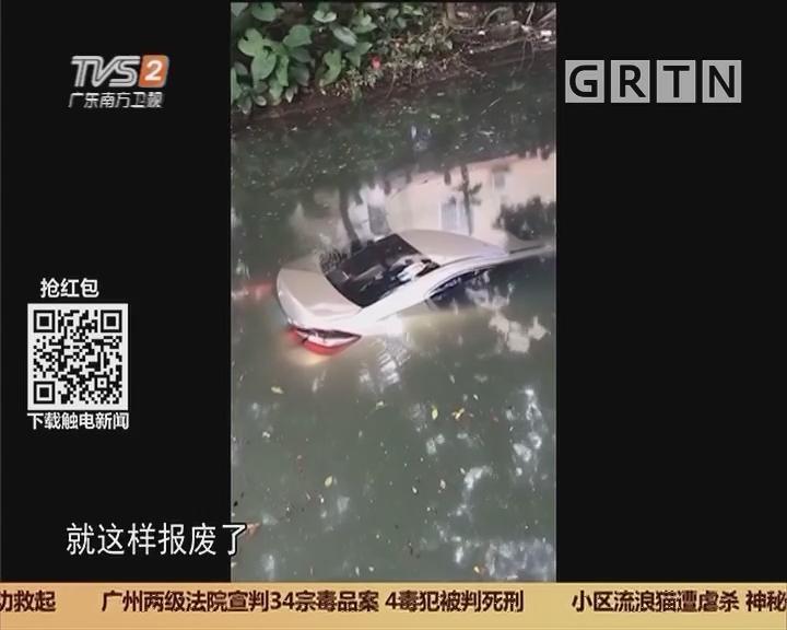 """顺德:司机开车冲进河涌 新车遭遇""""没顶之灾"""""""