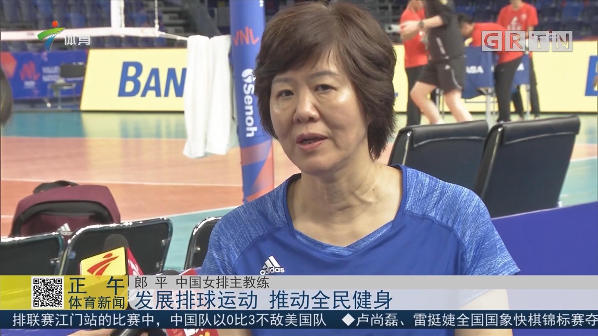 发展排球运动 推动全民健身