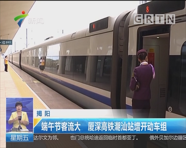 揭阳:端午节客流大 厦深高铁潮汕站增开动车组