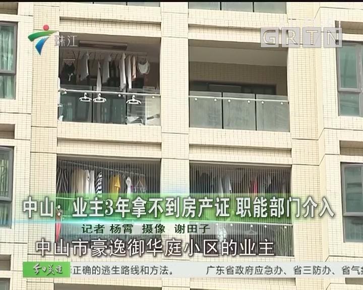 中山:业主3年拿不到房产证 职能部门介入
