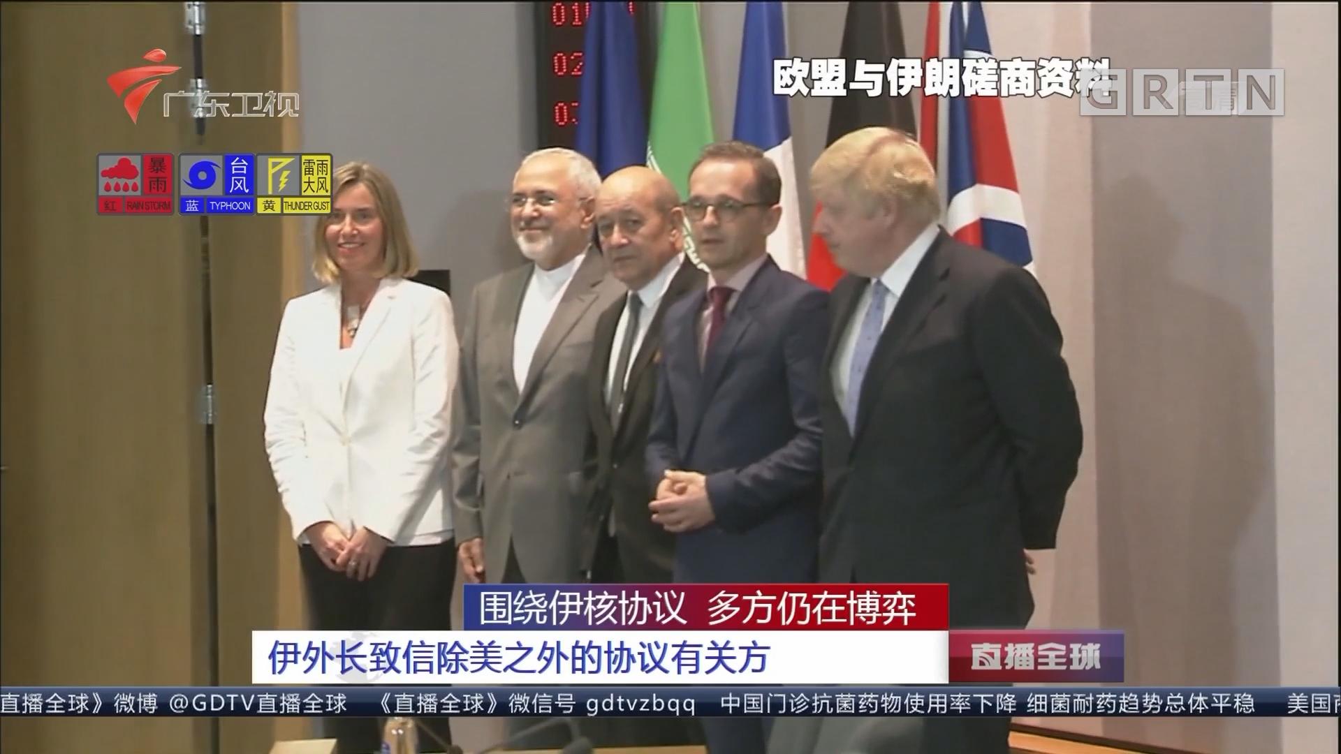 围绕伊核协议 多方仍在博弈:伊外长致信除美之外的协议有关方