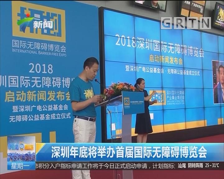 深圳年底将举办首届国际无障碍博览会