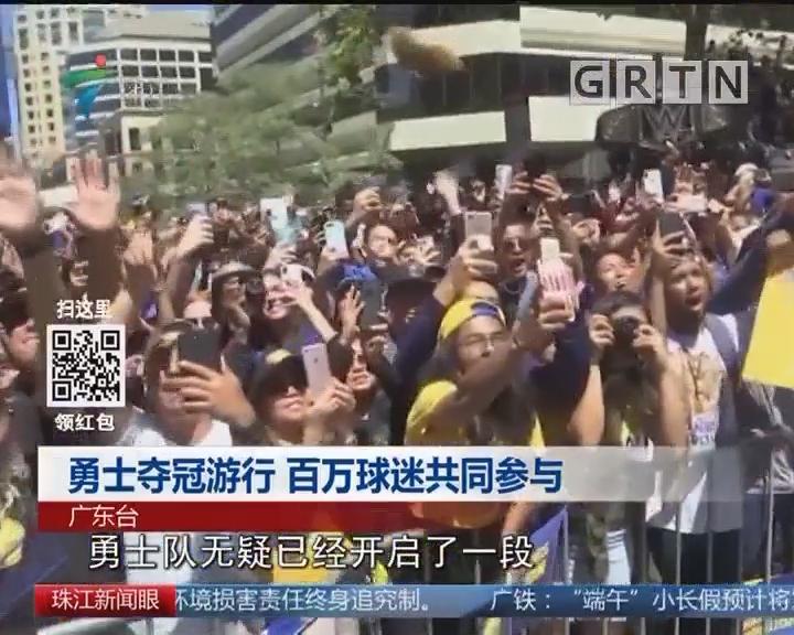 勇士夺冠游行 百万球迷共同参与
