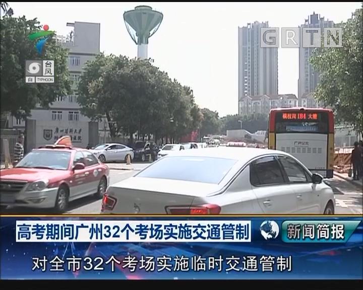 高考期间广州32个考场实施交通管制