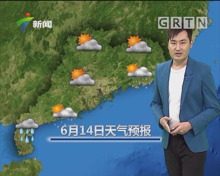 20180614天气预报