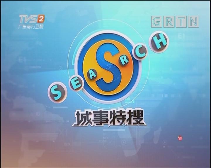 [2018-06-26]城事特搜:小豆丁头卡七楼防护网
