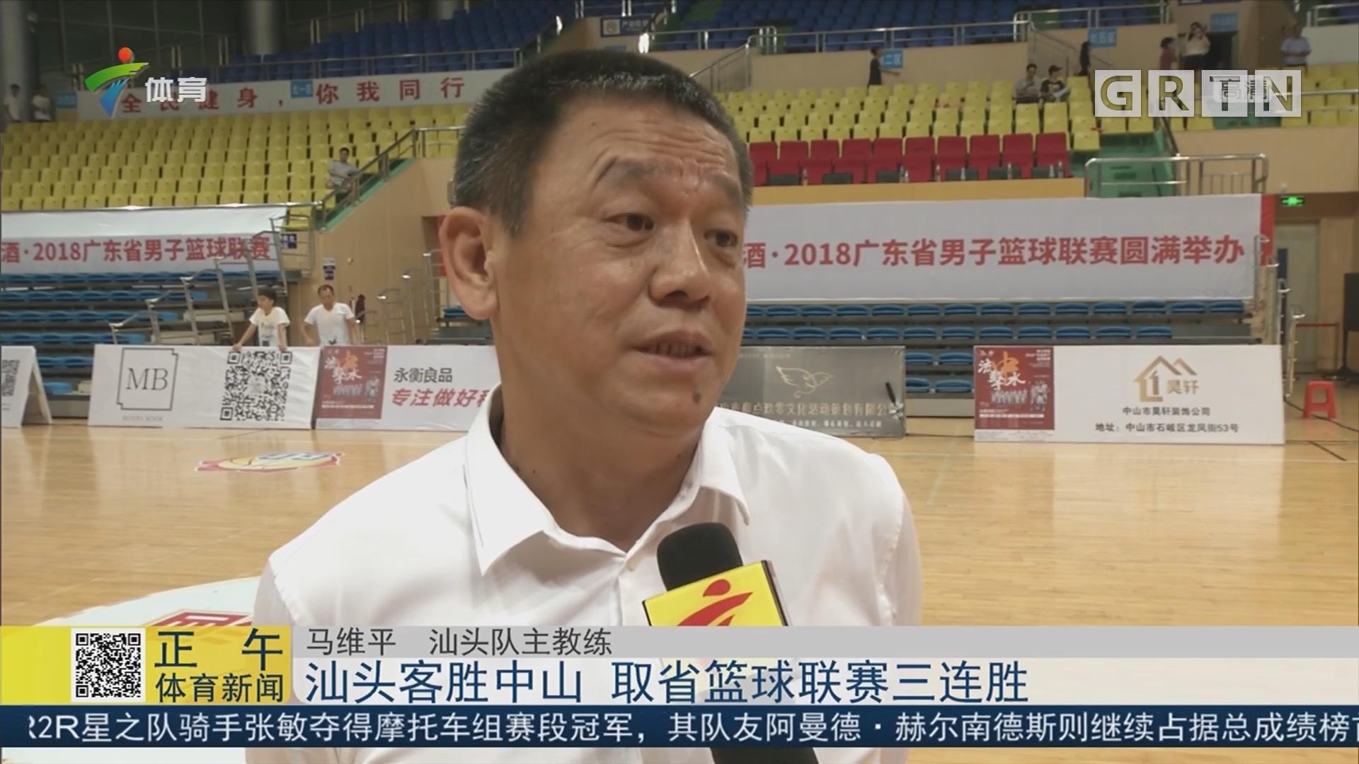 汕头客胜中山 取省篮球联赛三连胜