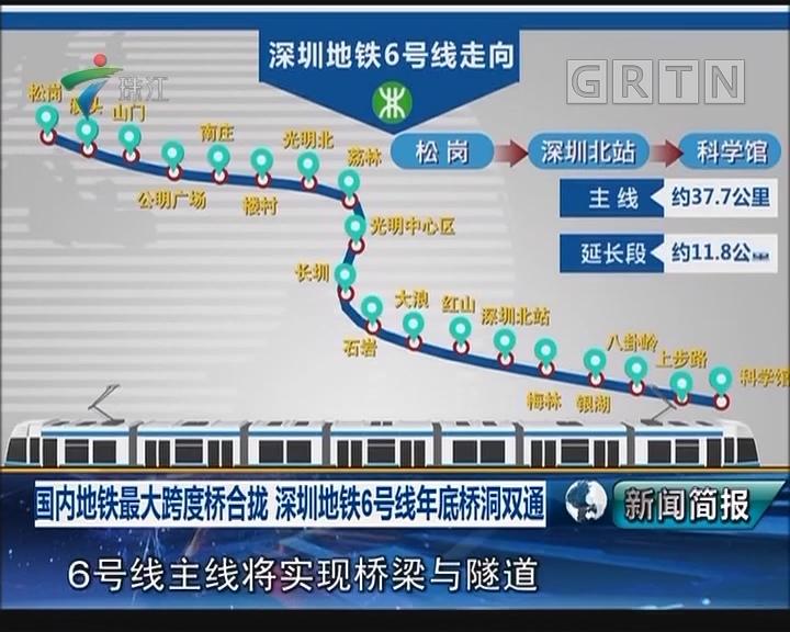 国内地铁最大跨度桥合拢 深圳地铁6号线年底桥洞双通