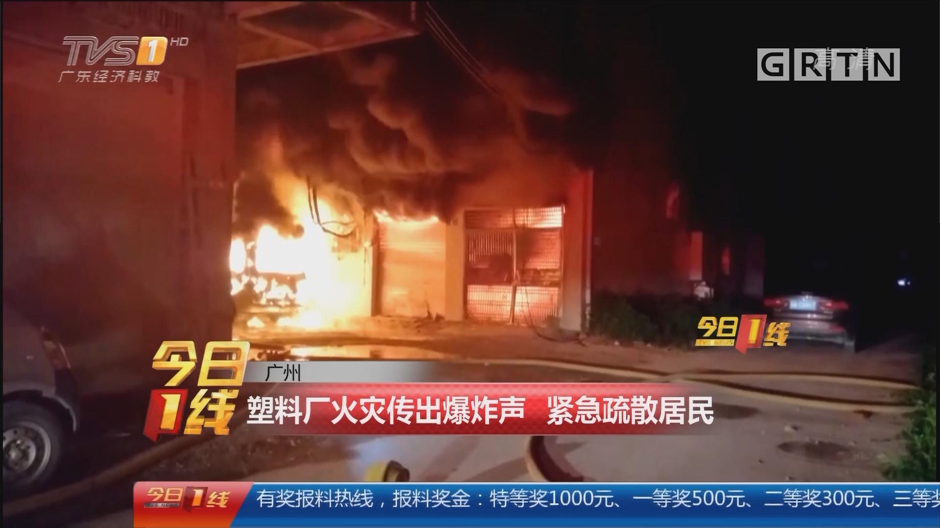 广州:塑料厂火灾传出爆炸声 紧急疏散居民