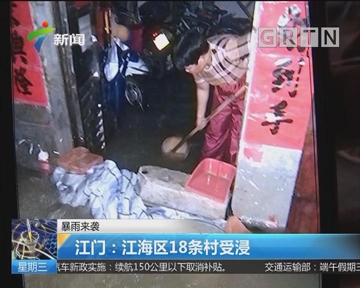 暴雨来袭 江门:江海区18条村受浸