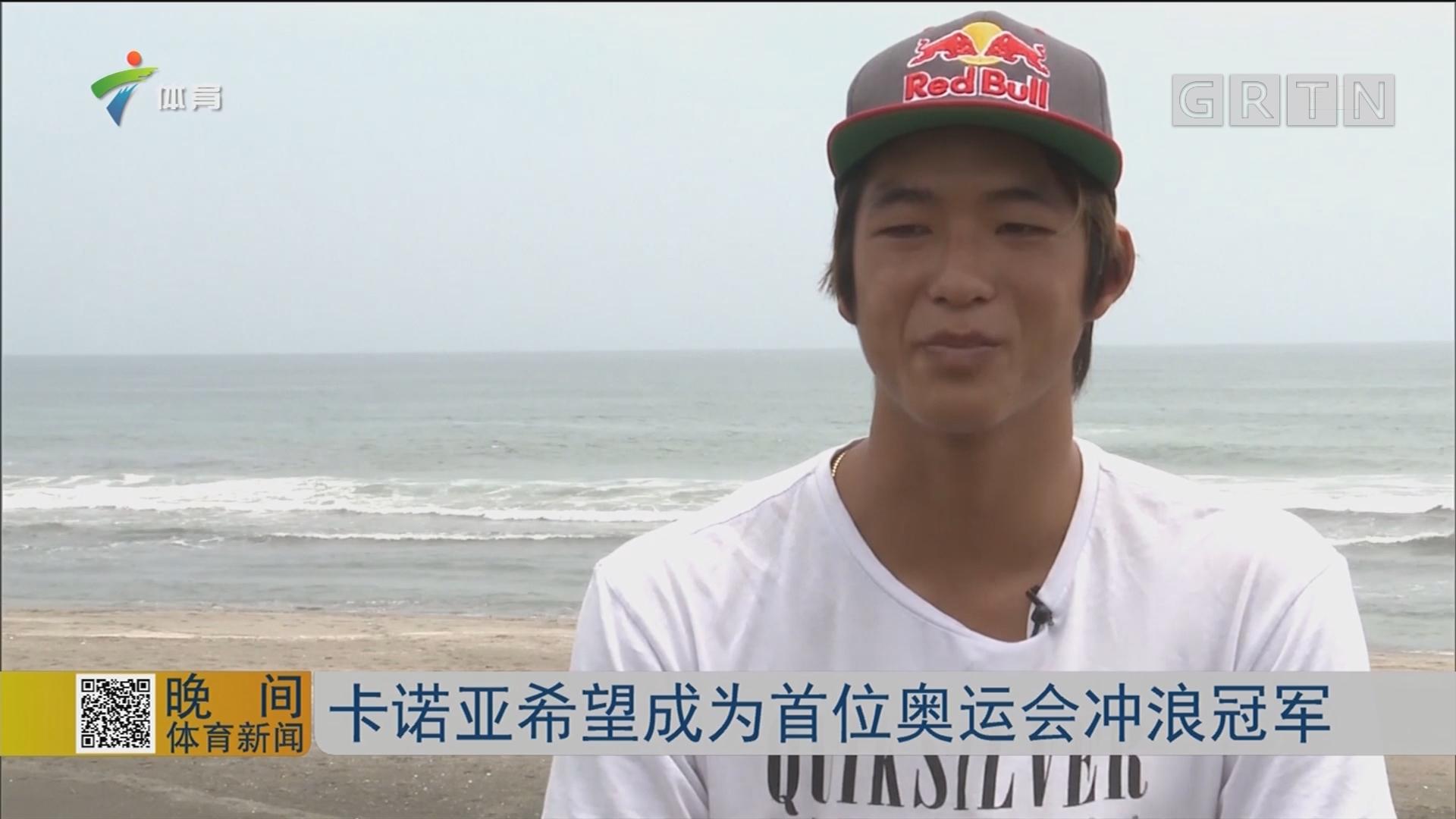 卡诺亚希望成为首位奥运会冲浪冠军