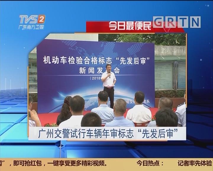 """今日最便民:广州交警试行车辆年审标志""""先发后审"""""""