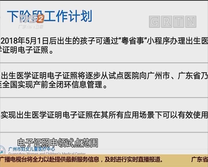 广州:全国首张电子出生证 广州签发