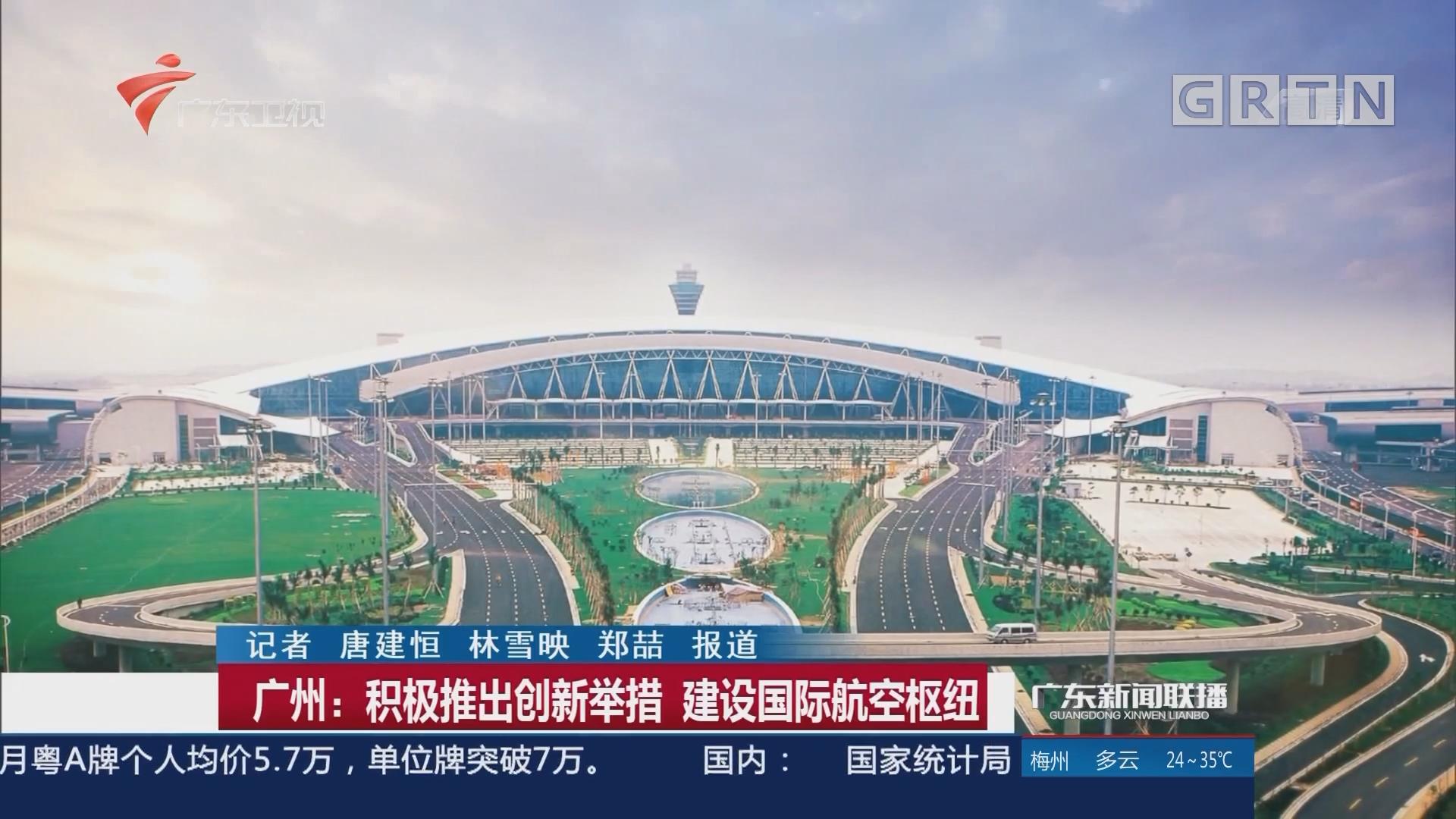 广州:积极推出创新举措 建设国际航空枢纽