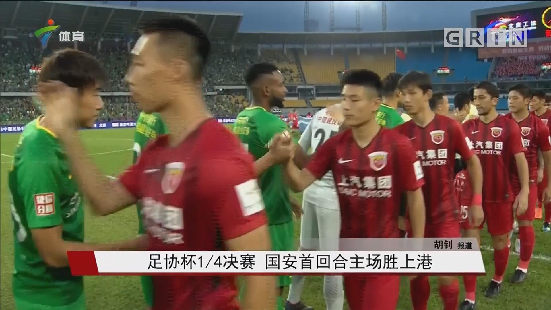 足协杯1/4决赛 国安首回合主场胜上港