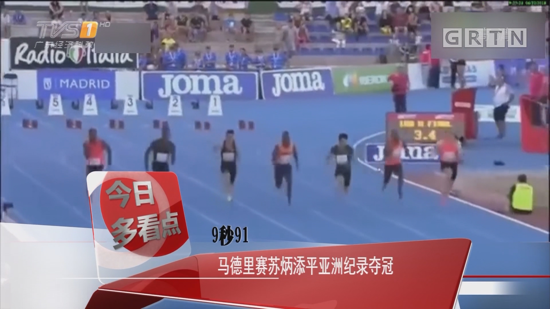 9秒91:马德里赛苏炳添平亚洲纪录夺冠