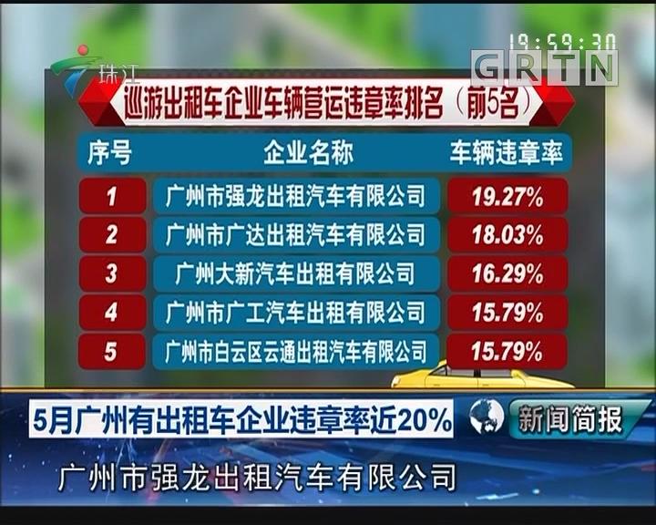 5月广州有出租车企业违章率近20%
