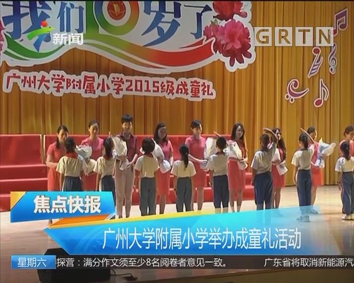 广州大学附属小学举办成童礼活动