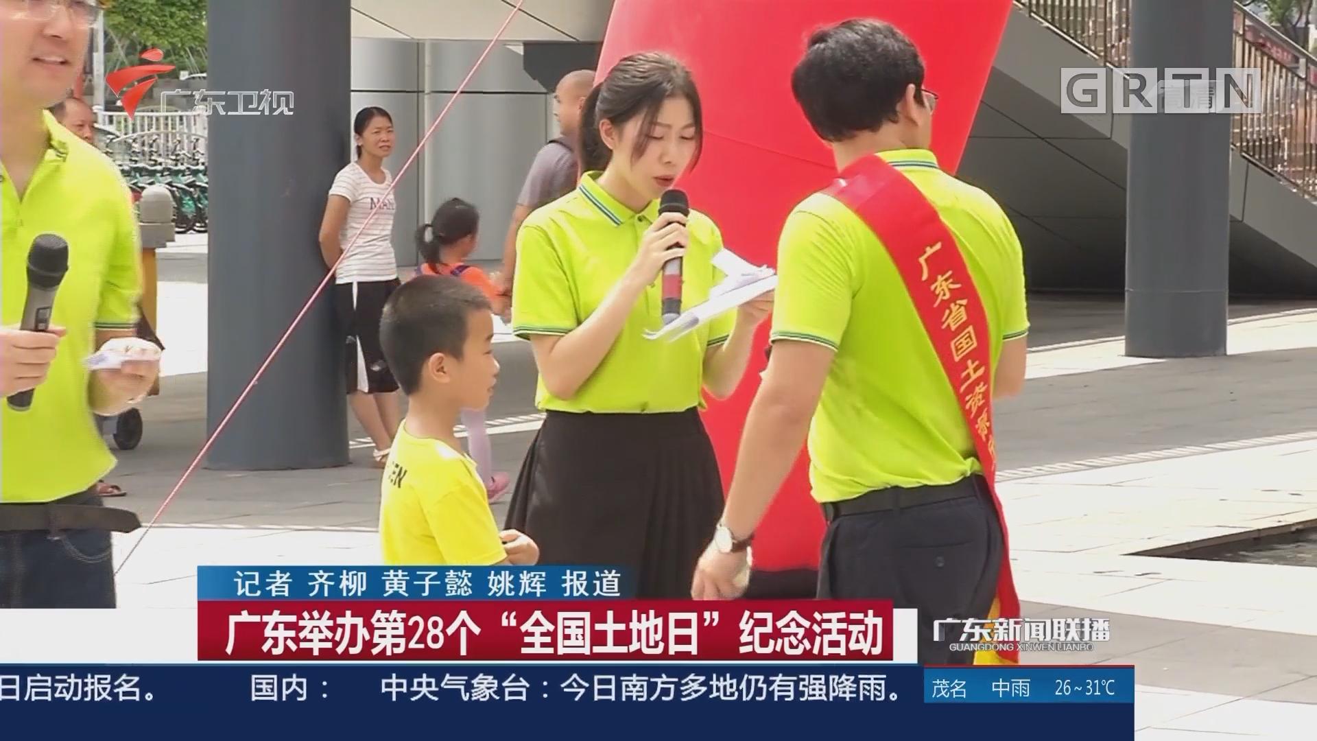 """广东举办第28个""""全国土地日""""纪念活动"""