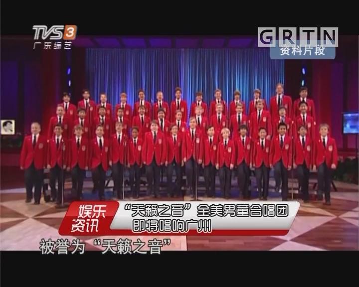"""""""天籁之音""""全美男童合唱团即将唱响广州"""