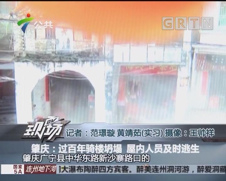 肇庆:过百年骑楼坍塌 屋内人员及时逃生