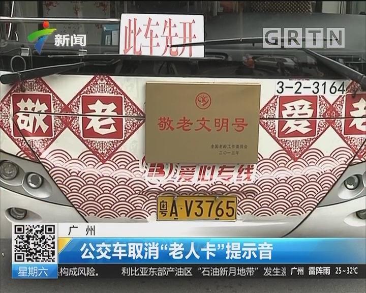 """广州:公交车取消""""老人卡""""提示音"""