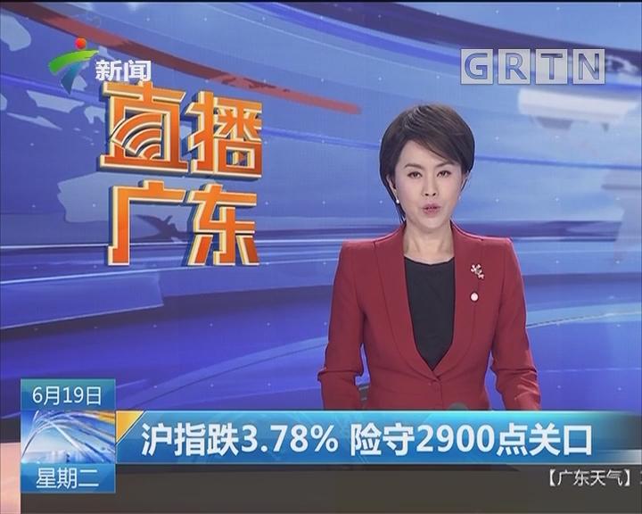 沪指跌3.78% 险守2900点关口