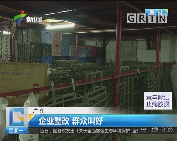 广东:企业整改 群众叫好