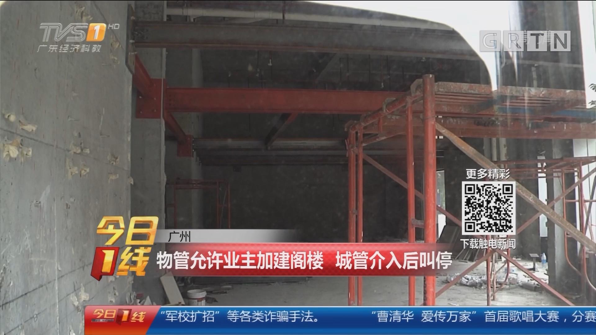 广州:物管允许业主加建阁楼 城管介入后叫停