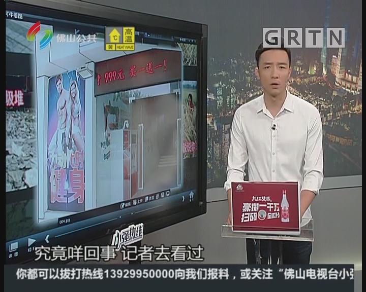 """[2018-06-21]小强热线:健身房连锁店老板""""走佬""""教练顾客齐遭殃"""