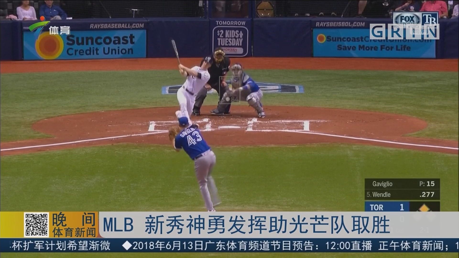 MLB 新秀神勇发挥助光芒队取胜