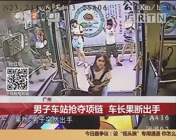 广州:男子车站抢夺项链 车长果断出手