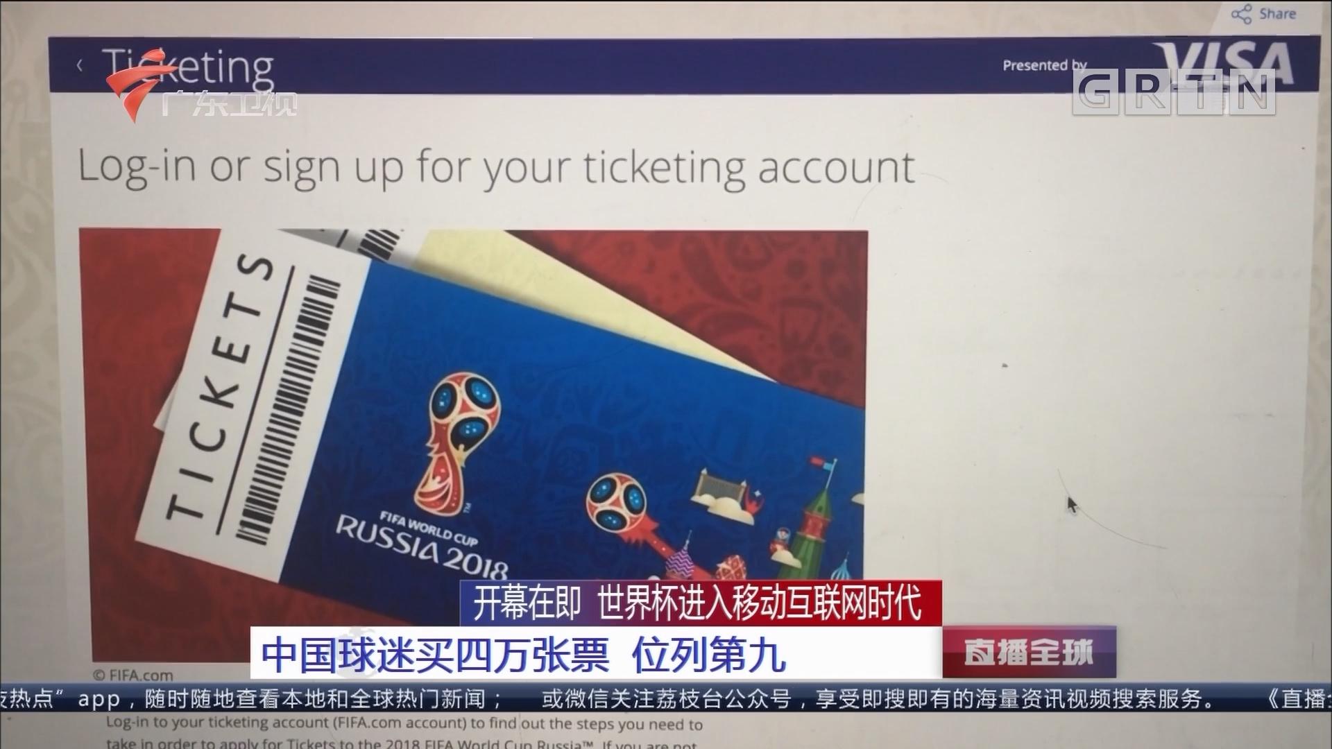 开幕在即 世界杯进入移动互联网时代:中国球迷买四万张票 位列第九